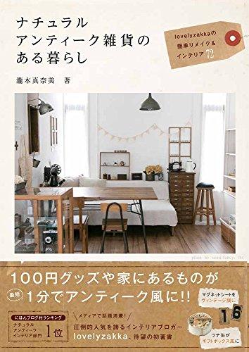 ナチュラルアンティーク雑貨のある暮らし -lovelyzakkaの簡単リメイク&インテリア72- (正しく暮らすシリーズ)