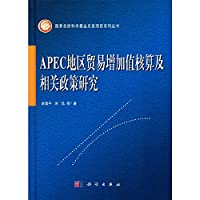 Accounting for added value of APEC regional trade and related policy research(Chinese Edition)