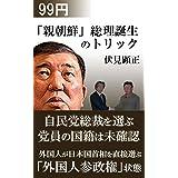 「親朝鮮」総理誕生のトリック: 自民総裁選の盲点 (伏見文庫)