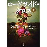 ロードサイド・クロス 上 (文春文庫)