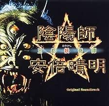 Onmyoji Original Soundtrack