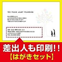 【差出人印刷込み 官製30枚】結婚報告・お知らせはがき WMS-71 結婚 葉書 ハガキ 写真なし