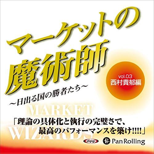 『マーケットの魔術師 ~日出る国の勝者たち~Vol.03(西村貴郁編)』のカバーアート