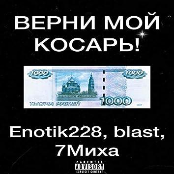 ВЕРНИ МОЙ КОСАРЬ!