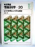 岩波講座 情報科学〈20〉信号処理とシステム制御 (1982年)