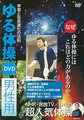 宇宙と生命進化の法則 ゆる体操 DVD 男性用