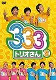 333(トリオさん) 2[DVD]