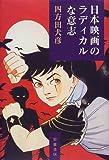 日本映画のラディカルな意志