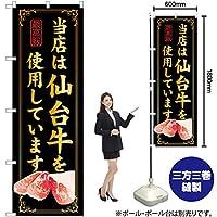 当店は仙台牛を使用しています のぼり SNB-11(受注生産)