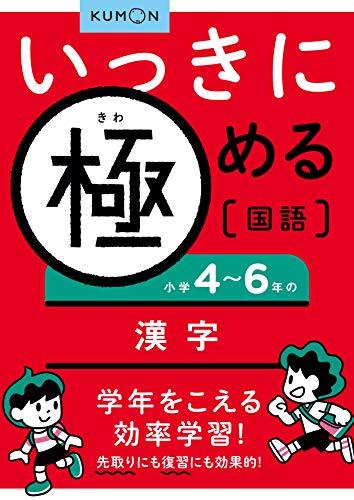 くもん出版『いっきに極める国語2 小学4~6年の漢字』