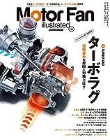 Motor Fan illustrated Vol.119 ターボラグ (モーターファン別冊)