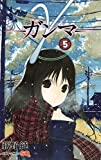 γ―ガンマ― 5 (ジャンプコミックス)