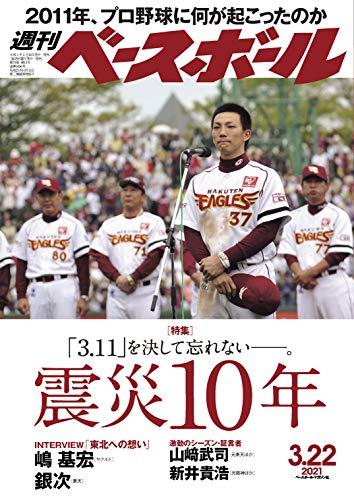 週刊ベースボール 2021年 03/22号 [雑誌]