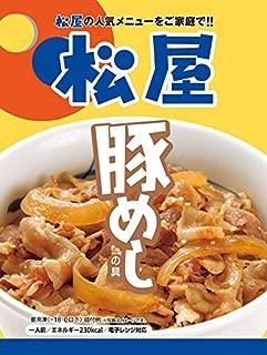 松屋 豚めしの具(10個入) 【冷凍】