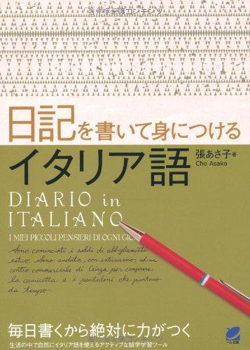日記を書いて身につけるイタリア語