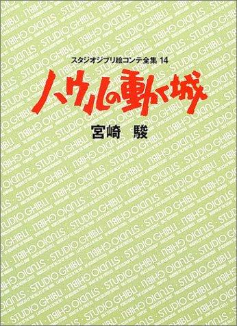 ハウルの動く城 (スタジオジブリ絵コンテ全集 14)