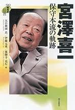 90年代の証言 宮澤喜一―保守本流の軌跡