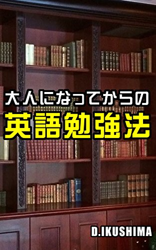 大人になってからの英語勉強法