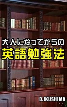 [D.IKUSHIMA]の大人になってからの英語勉強法