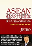 ASEAN経済共同体―東アジア統合の核となりうるか