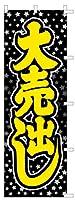 のぼり旗「大売出し/黒地/黄文字」