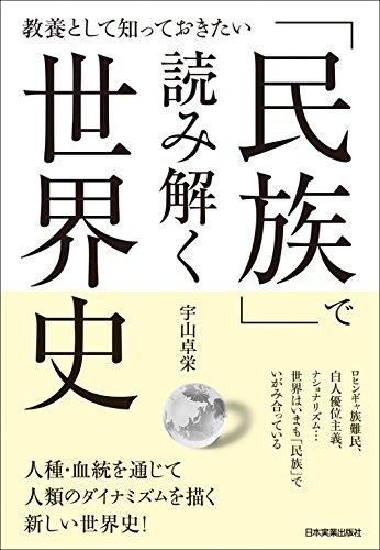 「民族」で読み解く世界史教養として知っておきたい