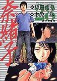 奈緒子(28) (ビッグコミックス)