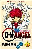 D・N・ANGEL 第1巻 (あすかコミックス)