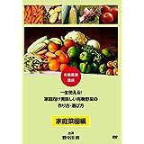 有機農業講座 一生使える!家庭向け美味しい有機野菜の作り方・選び方 [DVD]