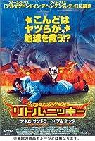 リトル★ニッキー [DVD]