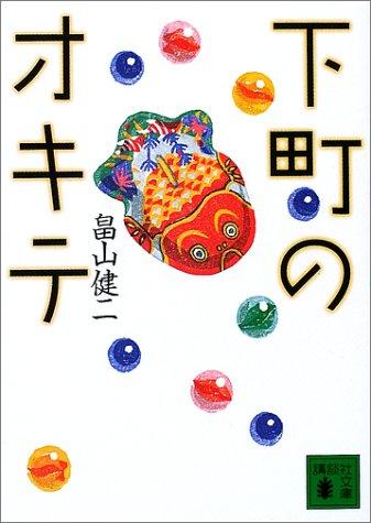 下町のオキテ (講談社文庫)