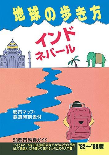 地球の歩き方 3 インド・ネパール 1982-1983(初版復刻版) インド・ネパール初版復刻版
