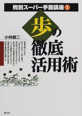 歩の徹底活用術 (駒別スーパー手筋講座 (1))