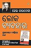 Lok Vyavhar ଲୋକ ଵ୍ୟଵହାର (Oriya Translation of How to Win Friends & Influence People)
