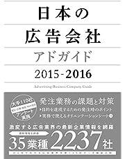 日本の広告会社(アドガイド)2015-2016