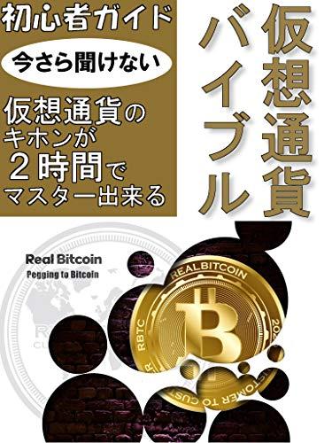 仮想通貨バイブル