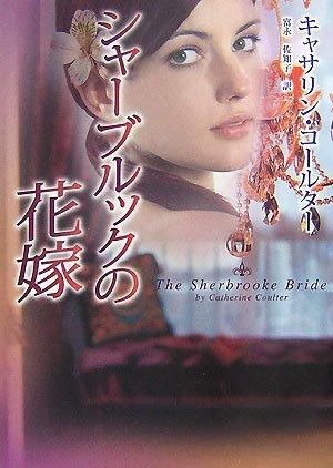 シャーブルックの花嫁 (MIRA文庫)の詳細を見る