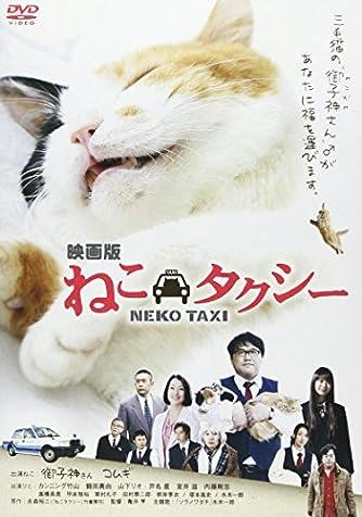DVD>映画版ねこタクシー (<DVD>)