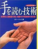 手を読む技術―カラービジュアル版