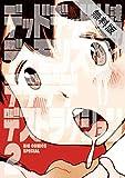 デッドデッドデーモンズデデデデデストラクション(2)【期間限定 無料お試し版】 (ビッグコミックス)