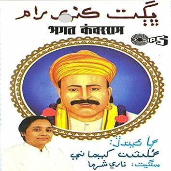 Bhagat Kanwaram