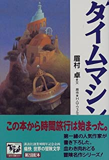 タイムマシン 痛快世界の冒険文学 (2)