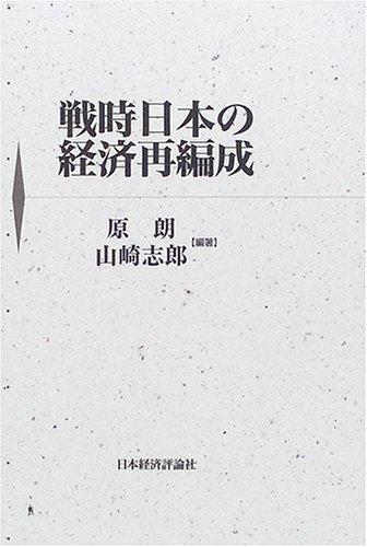 戦時日本の経済再編成