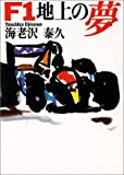 F1地上の夢 (朝日文芸文庫)