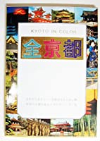 ポストカードセット(52)『全京都』20枚入はがき