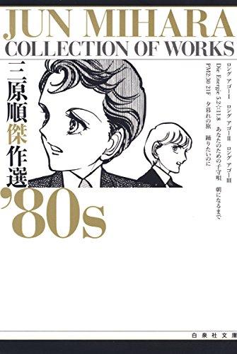 三原順傑作選 '80S (白泉社文庫)