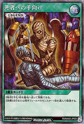 遊戯王カード ラッシュデュエル 死者への手向け(シークレットレア) マキシマム超絶進化パック(RDMAX2) | 通常魔法 シークレット レア