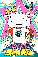 SUPER SHIRO 第24話の画像
