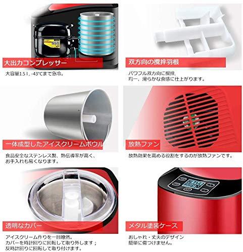 KALELAISUアイスクリームメーカーアイスクリーマー30分で出来上がり電動1.5Lソフト・ハードソフトクリームメーカー小型業務用100V(EB-1.5L-赤)