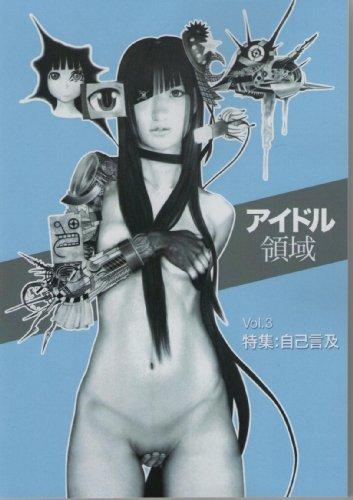 アイドル領域Vol.3